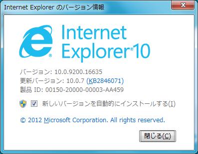 001_デスクトップのIEが起動しない