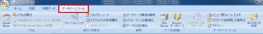 002_Accdeファイルの作り方と使い道