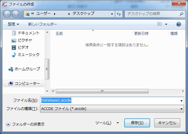 004_Accdeファイルの作り方と使い道
