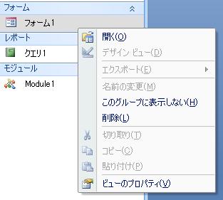 006_Accdeファイルの作り方と使い道