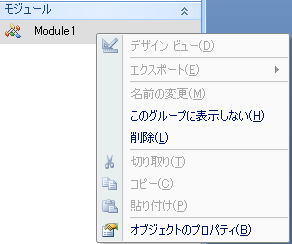 008_Accdeファイルの作り方と使い道