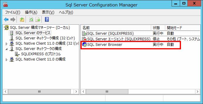 SQL Server Browserサービスの開始