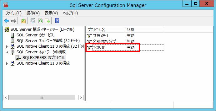 SQL Server ネットワークの構成 TCP/IPの有効化