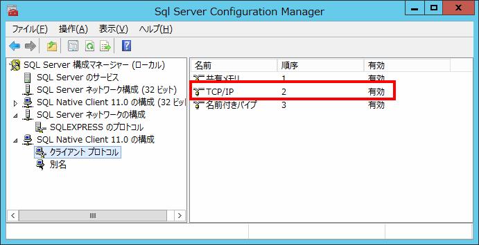 004_サーバー側の設定_NativeClient11の構成の有効化