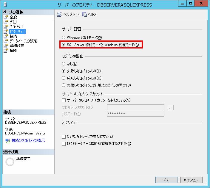 SQL Server認証モードの有効化