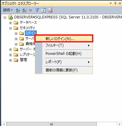 SQL Server認証モード用のログインユーザー作成