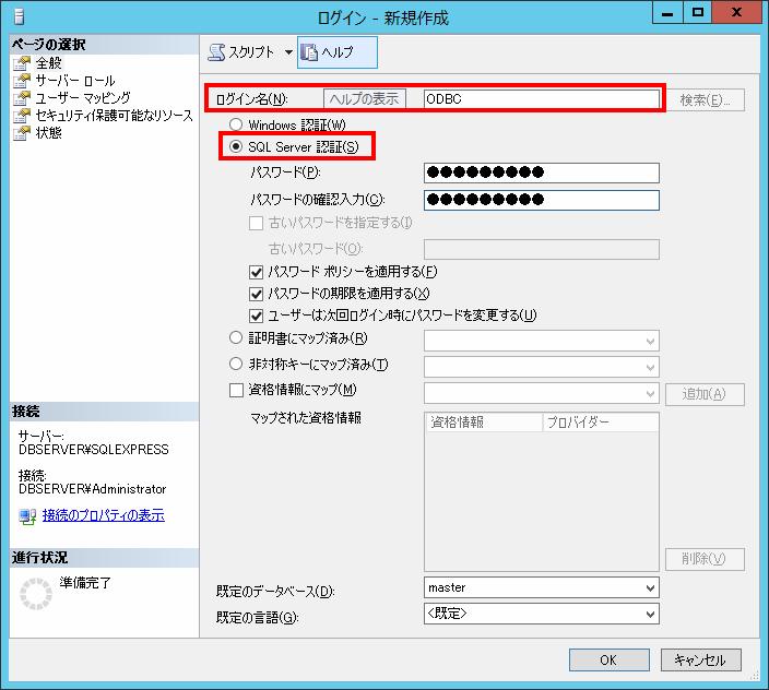 SQL Server認証モード用のログインユーザーの設定