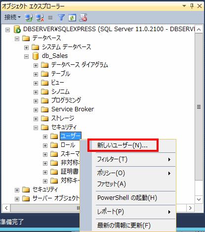 データベースセキュリティの設定