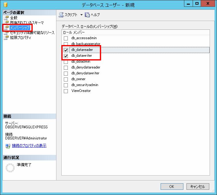 データベースユーザー作成_メンバーシップの設定