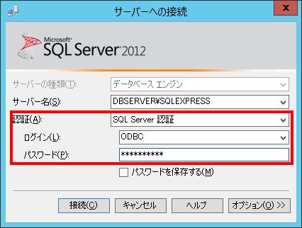 SQL Server 2012 ログイン確認