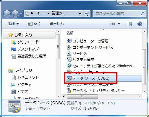 データソース(ODBC)の起動方法