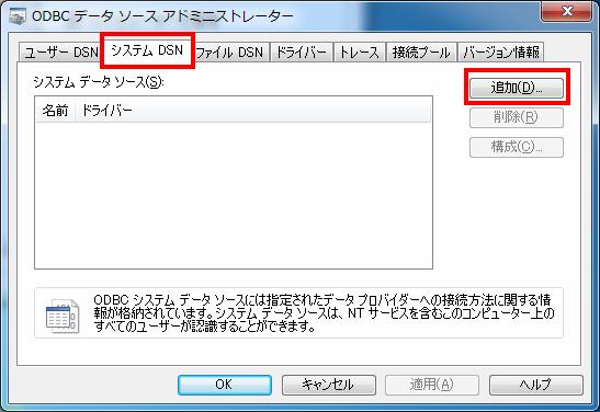 ODBC データソース アドミニストレーター システムDSN 追加
