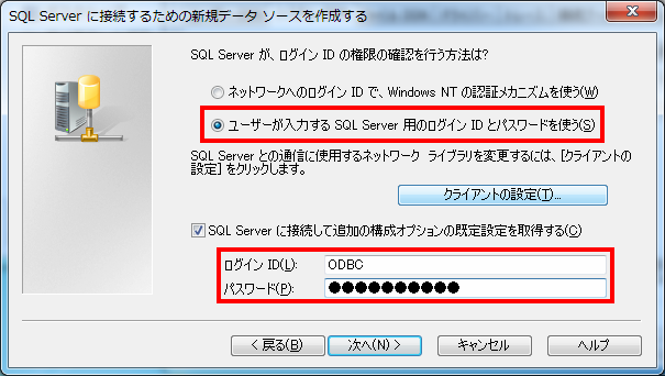 ODBC データソースの作成 データベースログインユーザーの指定
