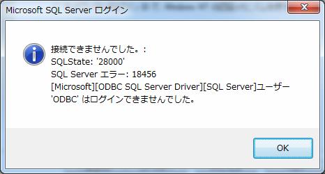 ODBC データソース作成 SQL Server エラー:18456 ログイン失敗