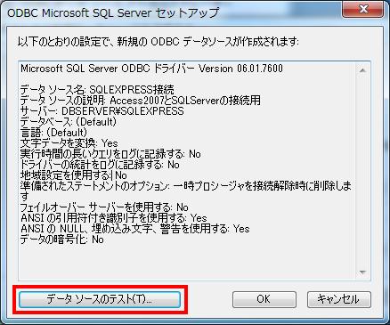 ODBC Microsoft SQL Server セットアップ データソースのテスト