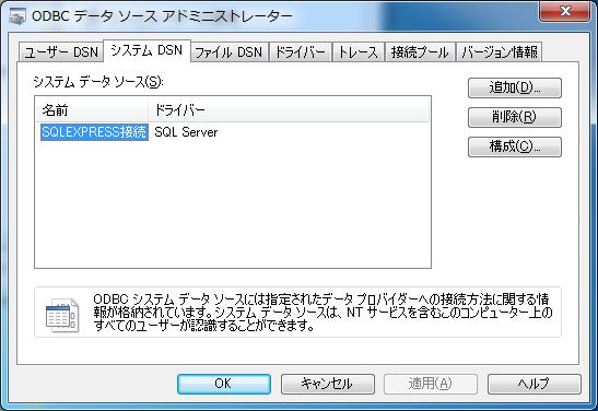 012_ODBC作成_管理ツールのデータソース(ODBC)の新規作成