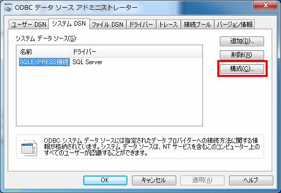 013_ODBC作成_管理ツールのデータソース(ODBC)の新規作成