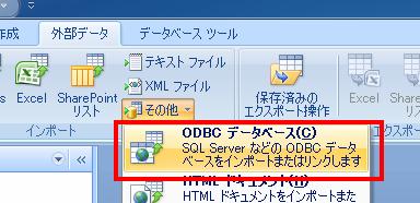 ODBCを使ってAccess2007とSQL Server 2012を接続