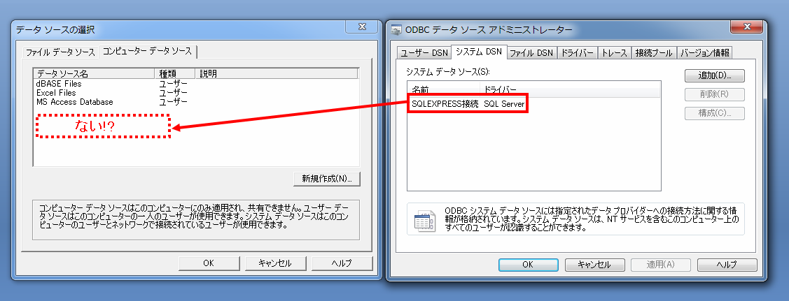 Access2007 ODBC接続が表示されない