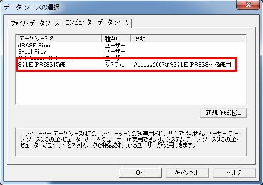 002_Access2007_作成したODBCがない