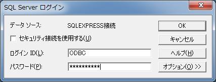 Access2007でODBC接続のSQLServerログイン画面
