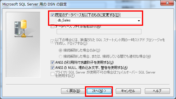SQL Serverに接続するための新規データソースを作成する