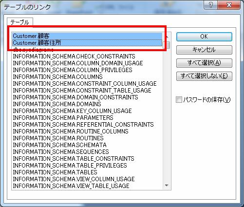005_ODBCを使ってAccess2007とSQL Server 2012を接続