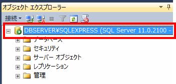 オブジェクトエクスプローラーで対象サーバー選択