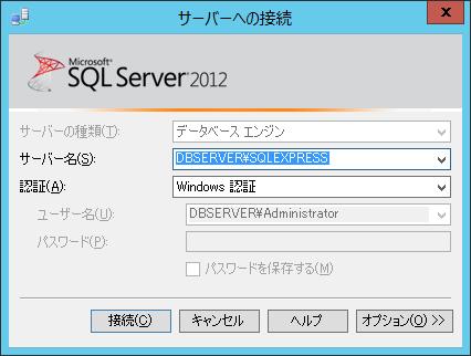 データベースのバックアップ サーバーへの接続