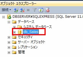 オブジェクトエクスプローラーのバックアップ対象データベースの選択