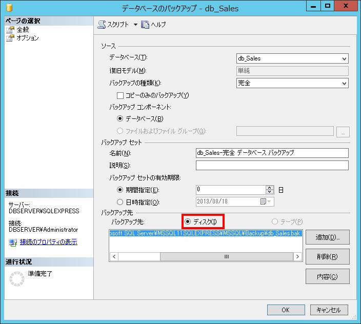 データベースバックアップ ローカルディスクにバックアップ指定