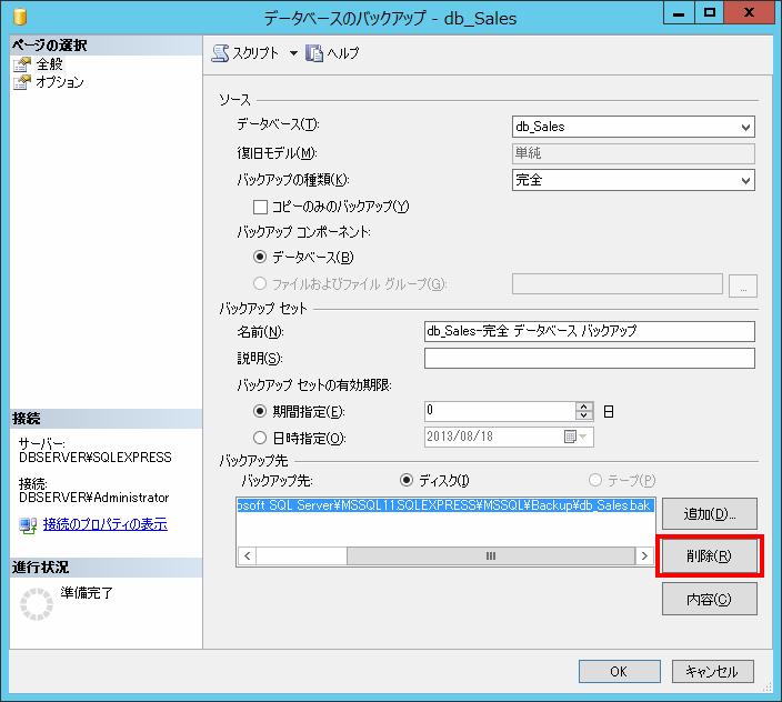 データベースバックアップ デフォルトバックアップ先を削除