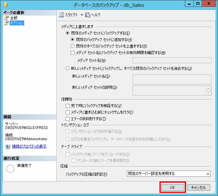 データベースバックアップ オプション