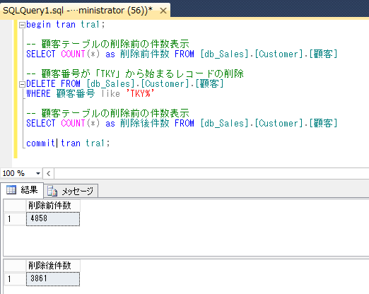 SQL レコード削除 Delete文