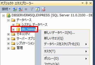 オブジェクトエクスプローラー 対象のデータベース選択