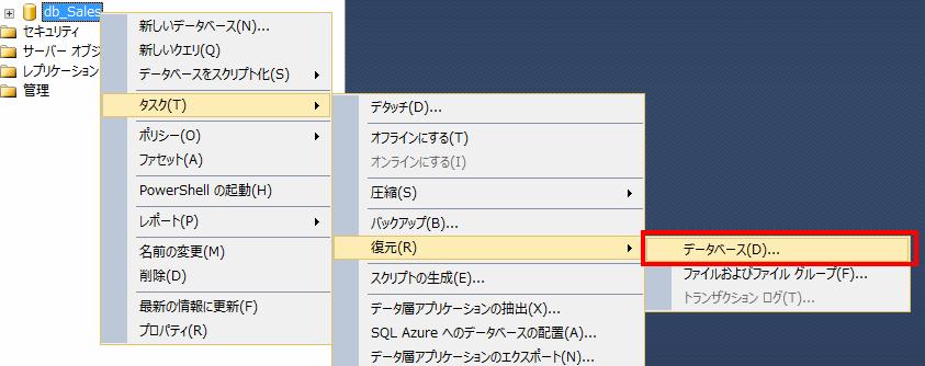 データベースの復元