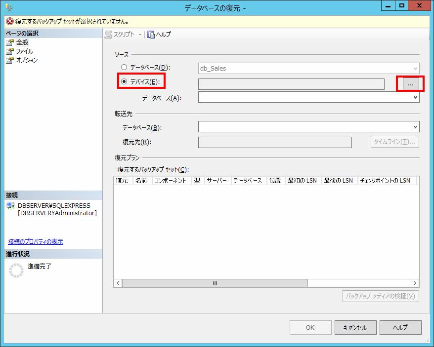 データベースの復元 デバイスの選択