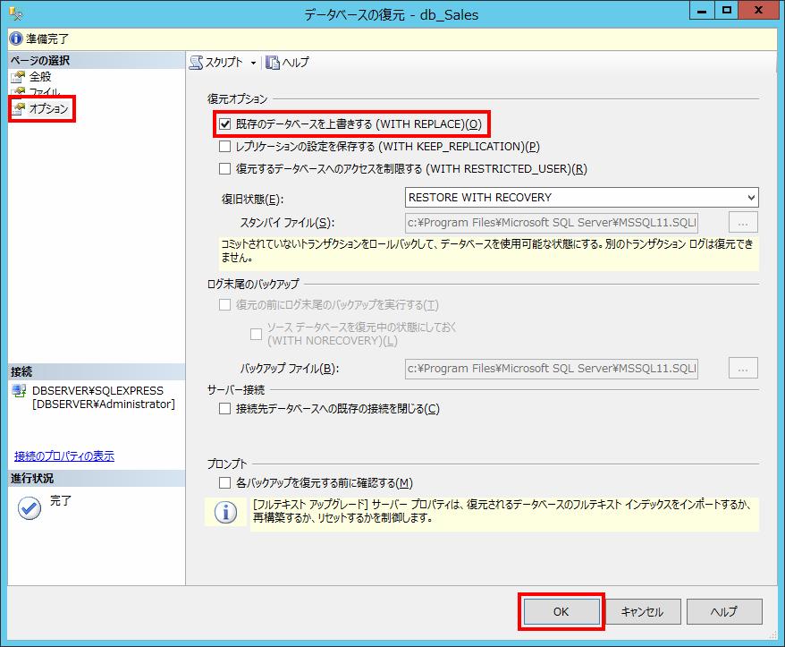 データベースの復元 オプション 既存のデータベースを上書きする