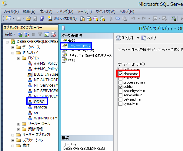 SQL Server 2012 dbcreator権限の付与